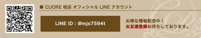 CUORE 柏店 オフィシャル LINE アカウント