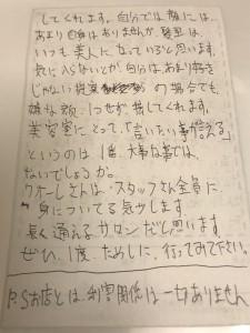 【CUORE松戸店】2017/11月ご来店のお客様