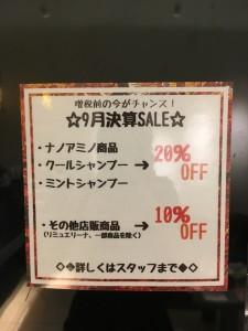 決算SALE!!!