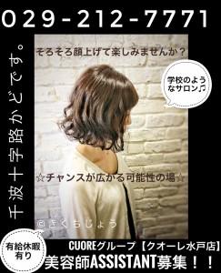 【水戸店きくちじょう】アシスタント募集中!