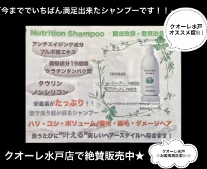 【水戸店きくちじょう】満足度No.1のオススメ商品!