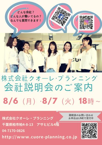 8月6日・8月7日会社説明会
