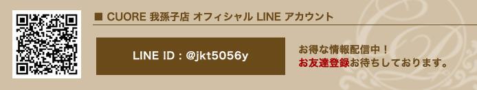 CUORE 我孫子店 オフィシャル LINE アカウント