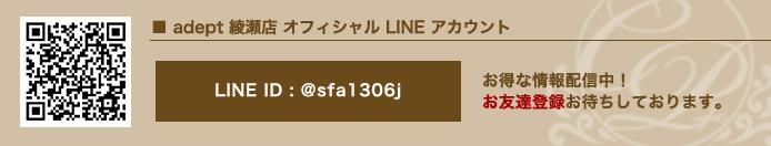 adept 綾瀬店 オフィシャル LINE アカウント
