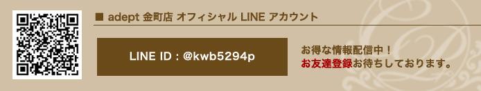 adept 金町店 オフィシャル LINE アカウント