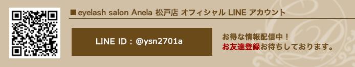eyelash salon Anela 松戸店 オフィシャル LINE アカウント