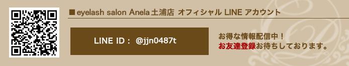 eyelash salon Anela 土浦店 オフィシャル LINE アカウント