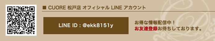 CUORE 松戸店 オフィシャル LINE アカウント