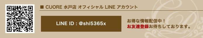 CUORE 水戸店 オフィシャル LINE アカウント